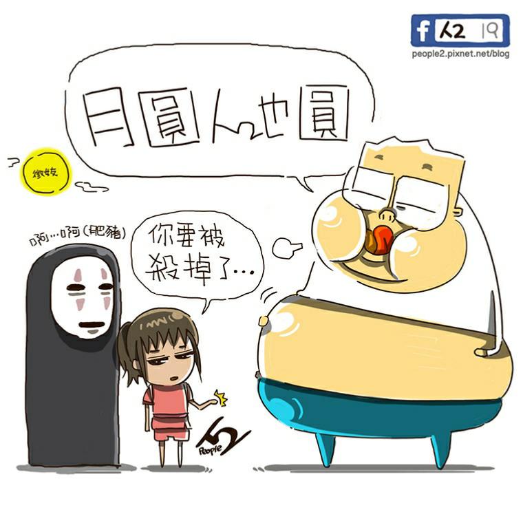 中秋节##烤肉##月饼##人2##people2##不能吃太胖喔会被杀掉的